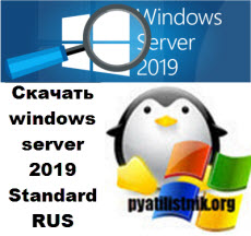 Скачать windows server 2019 Standard