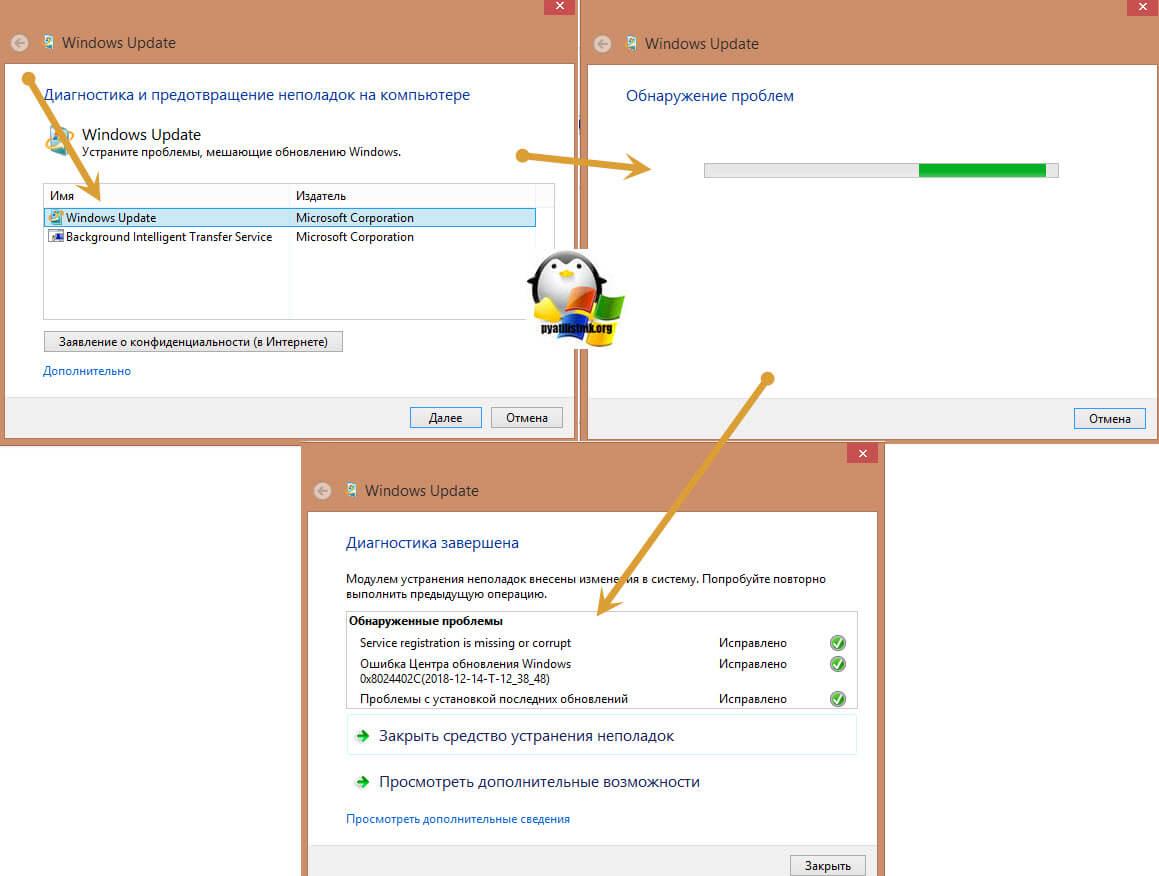 Средство устранения неисправностей Windows