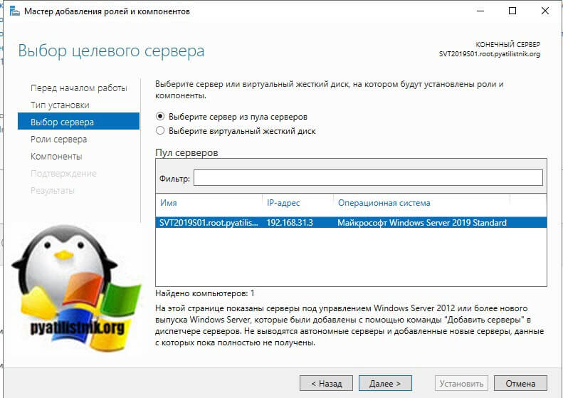 Установка ролей Windows Server 2019-03