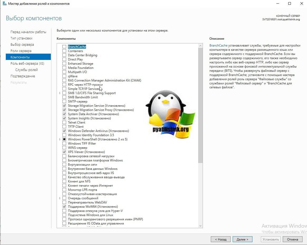 Список компонентов Windows Server 2019