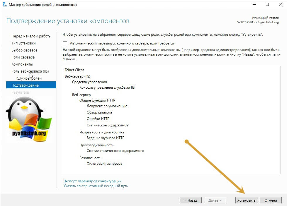 инсталляция роли в Windows Server 2019