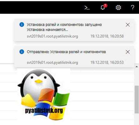 Установка ролей Windows Server 2019-16