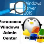 Установка Windows Admin Center, малина для админа