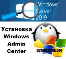 Установка Windows Admin Center, малина для админа