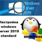 Настройка Windows Server 2019 standard