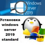 Установка windows server 2019 standard