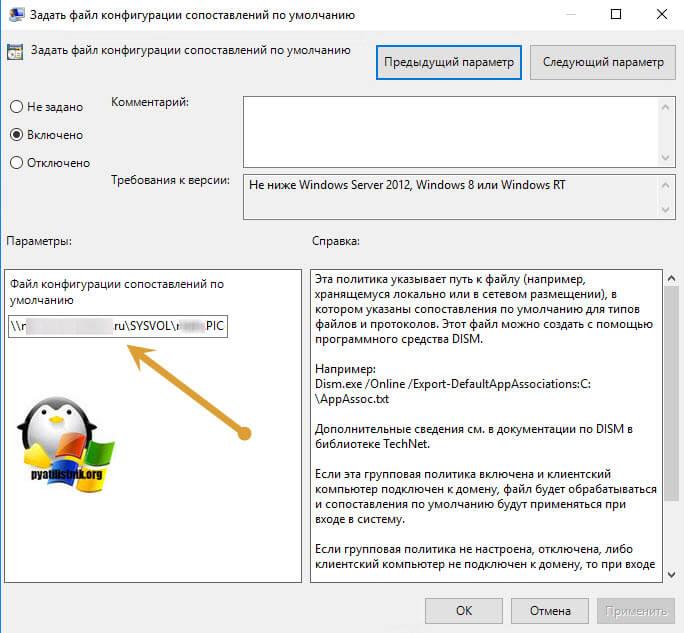 Задать файл конфигурации сопоставлений по умолчанию-2
