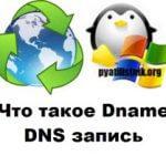 Что такое Dname DNS запись