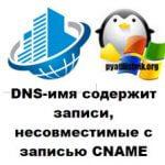 DNS-имя содержит записи, несовместимые с записью CNAME