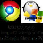 Как вернуть старый интерфейс в Google Chrome 71 и выше