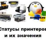Статусы принтеров и их значения