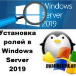Установка ролей в Windows Server 2019