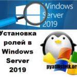 Установка ролей в Windows Server 2019