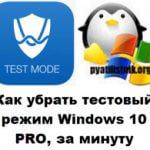 Как убрать тестовый режим Windows 10 PRO, за минуту