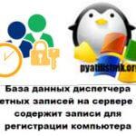База данных диспетчера учетных записей на сервере не содержит записи