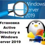 Установка и настройка Active Directory в Windows Server 2019