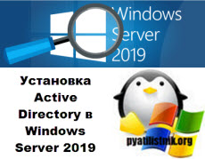 Active Directory Windows Server 2019