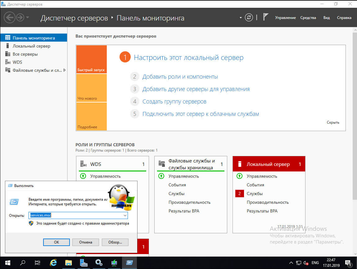 Открываем службы Windows Server 2019