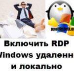 Включить RDP Windows удаленно и локально, за минуту