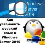 Как установить русский язык в Windows Server 2019, за пару минут