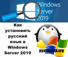 Русификация Windows 2019