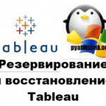 Резервирование и восстановление Tableau