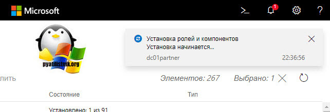 Установка AD в Windows Admin Center-03