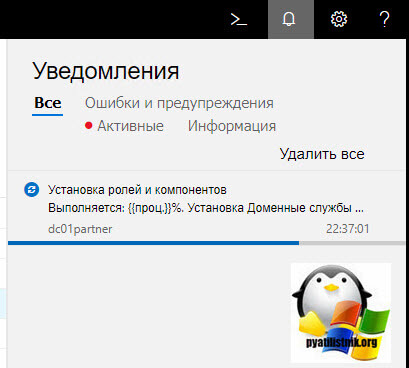 Установка AD в Windows Admin Center-04