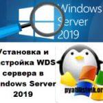 Установка и настройка WDS сервера в Windows Server 2019
