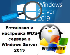 WDS Windows Server 2019