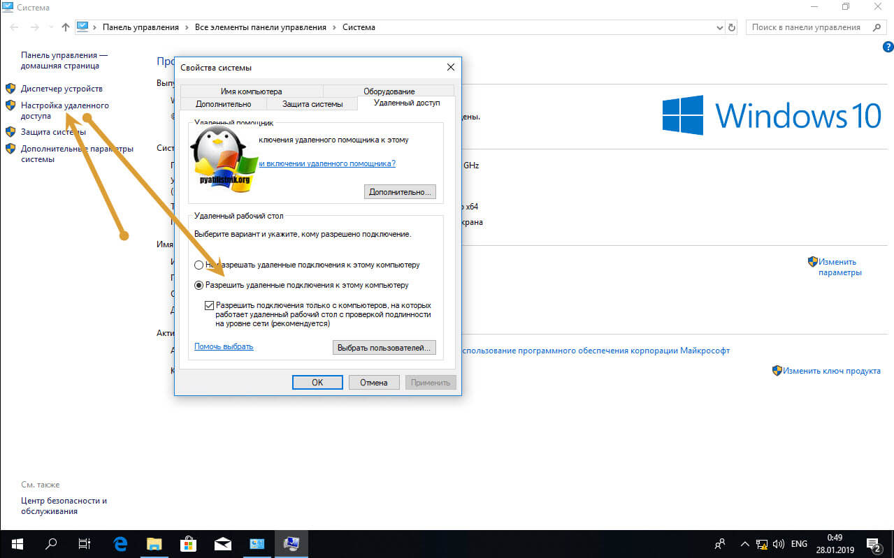 Включение RDP Windows 10