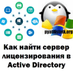 Как найти сервер лицензирования в Active Directory