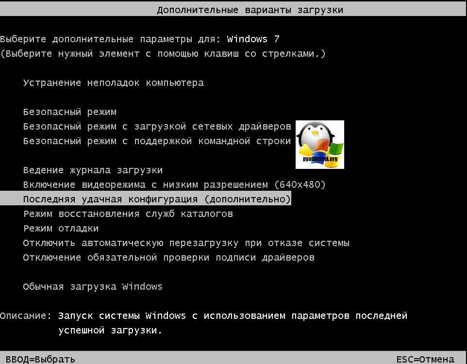 Error code 0xc0000098 windows 10 что делать