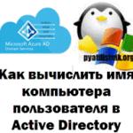 Как вычислить имя компьютера пользователя в Active Directory