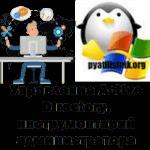 Управление Active Directory, инструментарий администратора