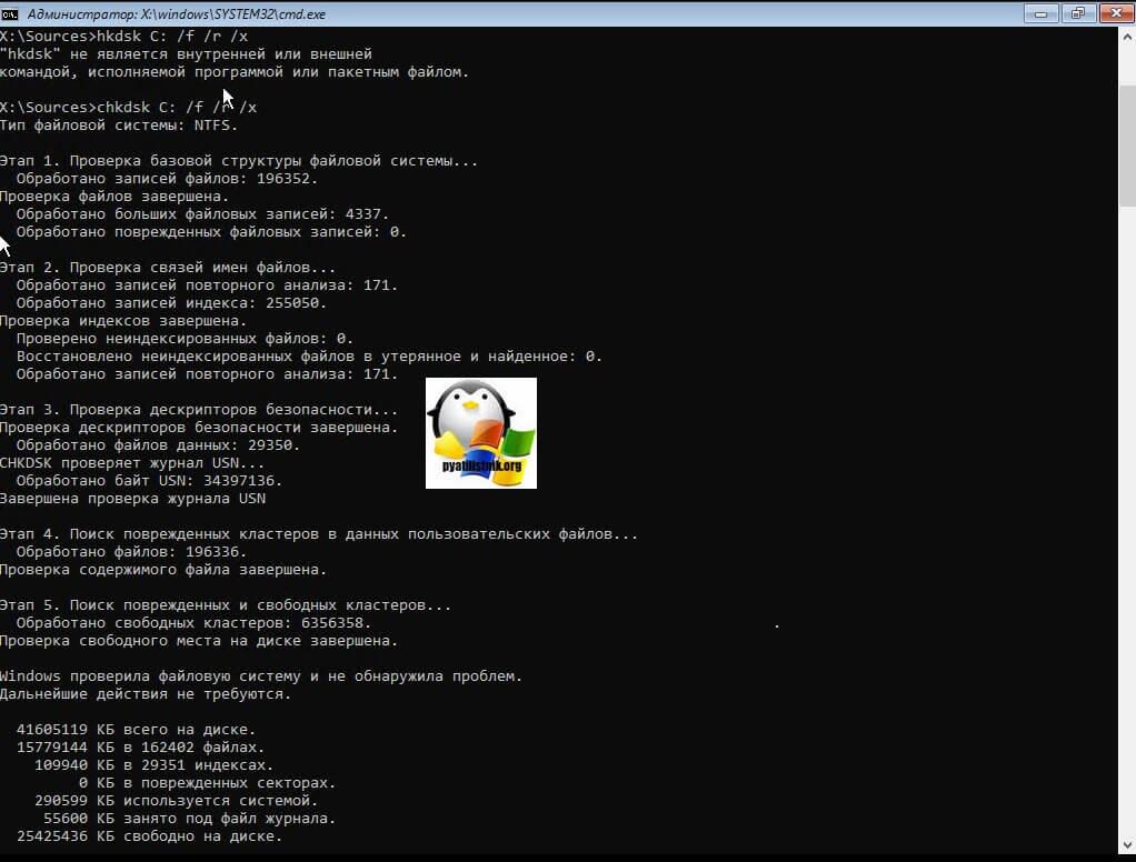chkdsk-raw system disk