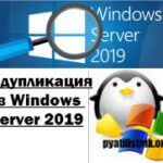 Дедупликация в Windows Server 2019