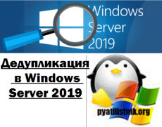 deduplication windows server 2019