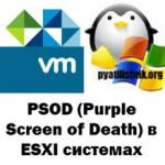 PSOD (Purple Screen of Death) в ESXI системах