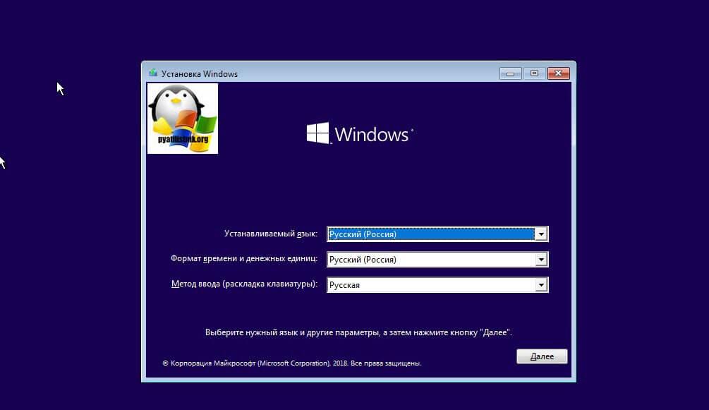 Загрузка с носителя Windowqs 10 для исправления file bcd 0xc0000098