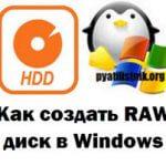 Как создать RAW диск в Windows