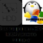 Как исправить HDD RAW диск за минуту и без потери данных