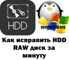 hdd raw logo