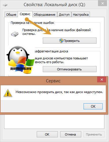 Невозможно проверить диск, так как диск недоступен