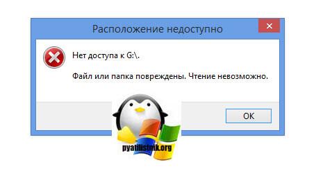 Файл или папка повреждены. Чтение невозможно