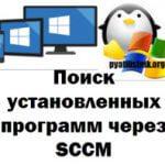 Поиск установленных программ через SCCM, за минуту