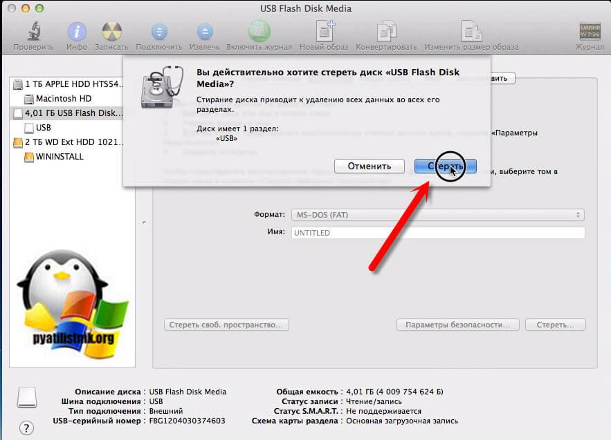 Форматирование флешки через Mac OS