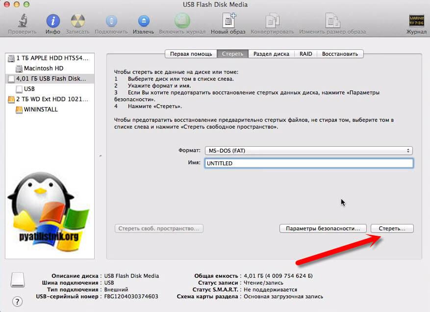 Как стереть флешку в Mac OS