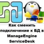 Как сменить подключение к БД в ManageEngine ServiceDesk