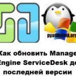 Как обновить ManageEngine ServiceDesk до последней версии